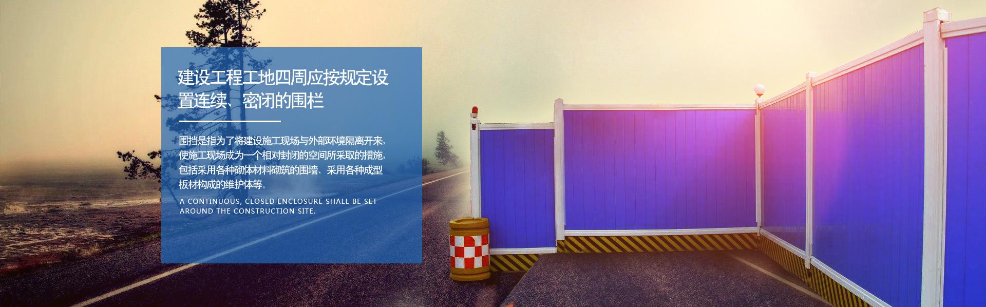 重庆围挡生产厂家